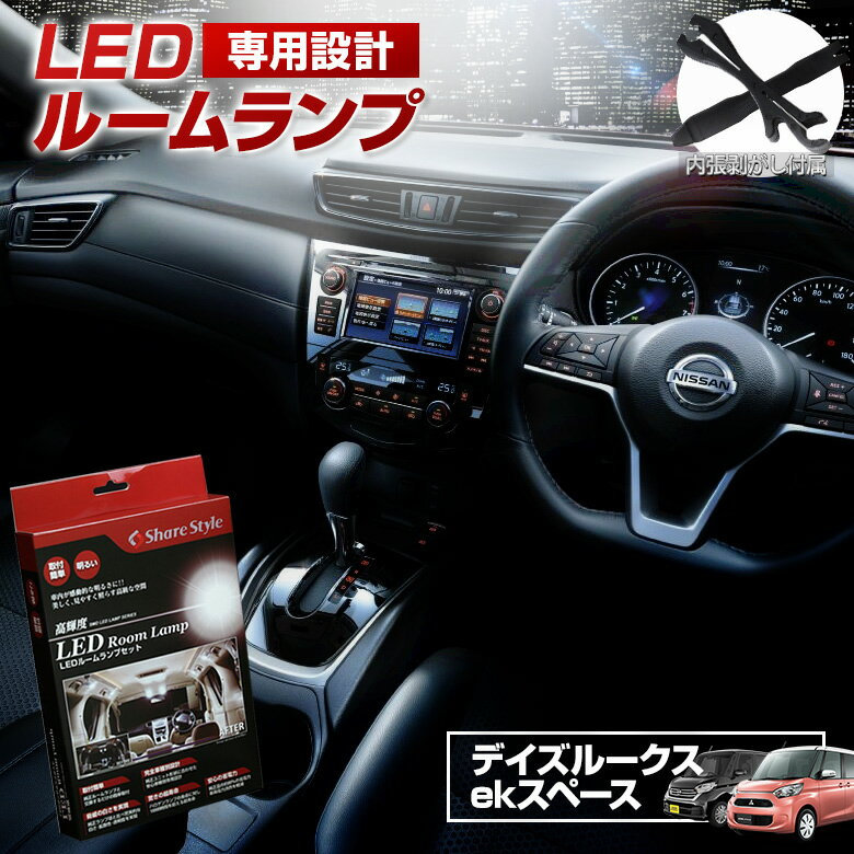 デイズルークス LEDルームランプ MITSUBISHI ekスペース LEDルームランプ LED ルームランプ セット 3chip SMD デイズルークス/ekスペース専用設計LEDルームランプ