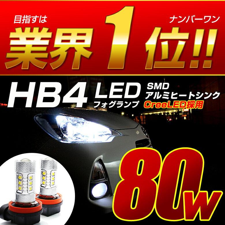 エクシーガ YA系(楽天フォグランプランキング常に受賞) HB4 対応フォグ 80WLED仕様で実質12W級の明るさ!! Cree LED採用品 LEDフォグ 2個セット ホワイト シャインゴールド[J2]