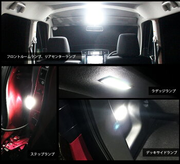 ルーミー/タンクLEDルームランプTOYOTA簡単取付超高輝度老舗ならではの圧倒的明るいLEDルームランプセット3chipLED搭載TOYOTAトヨタROOMYTANK