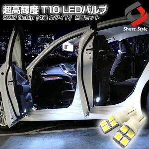 T10 LED ウェッジ球 LEDバルブ 4連 ドアカーテシランプ、バニティランプ、ラゲッジランプなどに 2個1セット【オプションでも大人気】