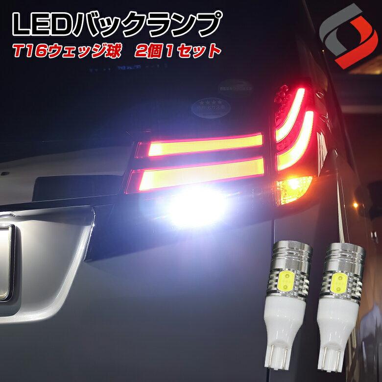 LEXUS RX バックランプ T16 ウェッジ球 LEDバルブ 5W 2個 1セット 週間ランキング入賞超売大ヒット! (ゆうパケ 送料無料) T16LEDバックランプ cree[A]