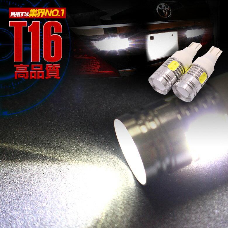 エスクァイア バックランプ T16 ウェッジ球 LEDバルブ 5W 2個 1セット 週間ランキング入賞超売大ヒット! (ゆうパケ 送料無料) T16LEDバックランプ cree