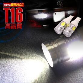 T16 バックランプ 超爆光 ウェッジ球 LEDバルブ 5W(ホワイト) 2個 1セット 超売大ヒット! ゆうパケ 送料無料 T16LEDバックランプ cree[A]