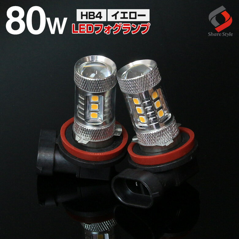 デリカ D2 MB36S カスタム含む LEDフォグランプ (楽天フォグランプランキング常に受賞) H8 H11 H16 対応フォグ 80WLED仕様で実質12W級の明るさ!! Cree LED採用品 LEDフォグ 2個セット ホワイト シャインゴールド[J2]