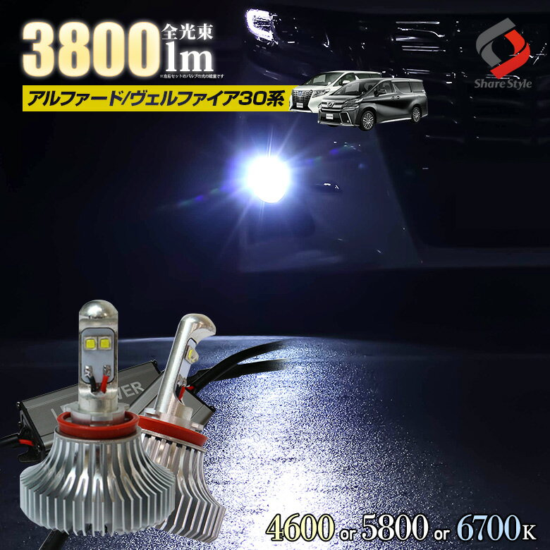 ヴェルファイア 30系 アルファード 30系 フォグ LED フォグランプ 明るさMAX26WのLEDフォグランプ H8 H11 H16 フォグ 3000K 4600K 5800K 6700K から選べる超高輝度LEDフォグランプ デュアルカット