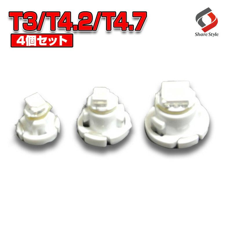 【ChallengeSale】 T3 T4.2 T4.7 ウェッジ球 超高輝度 超広角 SMD LEDバルブ 4個 1セット 灰皿 T3 T4.2 T4.7 の形状であれば取付可能 LED メーター球 メーターに取付 カラー ホワイト ブルー レッド オーディオ球 インジケーター球 エアコンパネル [J]