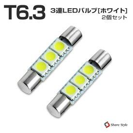\まもなく開催!19日20時よりP最大44倍!/【ゆうパケット 送料無料】 グレードアップ 超高輝度T6.3 31mm 3chip SMD LEDバルブ 【3連】2個1セット 新品 10系アルファード・ムーブ・タント・デリカD:5のバニティなどに T6.3 LED T6.3LED[PT20]