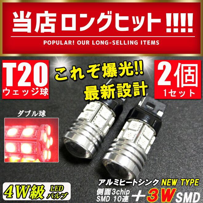 T20 LED レッド ウェッジ ダブル球 4W 新作で低価格を実現!! 3chip SMD LEDバルブ テールランプ等に 2個1セット 【ゆうパケット 送料無料】 T20 led T20ウェッジ球 T20LED テールランプ [J]