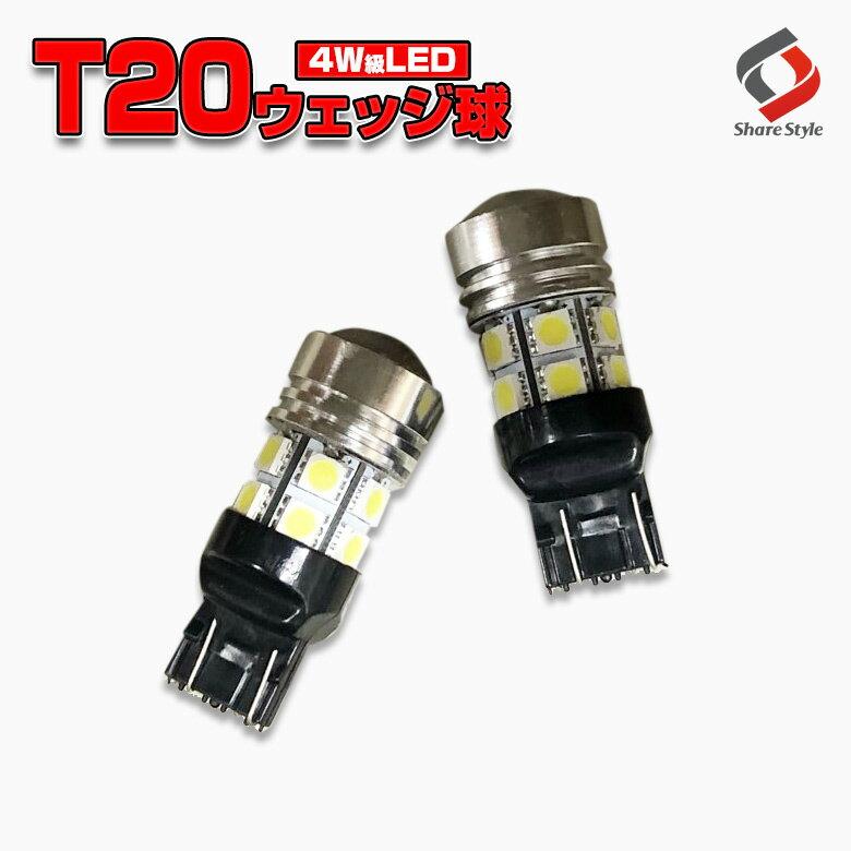 【T20 ウェッジ球 4W ホワイト】明るいのに低価格を実現!! 3chip SMD LEDバルブ シングル ダブル バック球 ウインカー球 コーナーリング等に 2個1セット ピンチ部違い取り付け可能 T20 led T20ウェッジ球 T20LED ウィンカー [J]