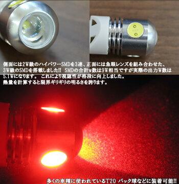 【5Wで超激光T20ウェッジダブル球ハイパワーLED赤色】テールランプ球などにT20の中でNo.1の明るさを実現!!LEDバルブ2個1セット【ヤマトメール便送料無料】