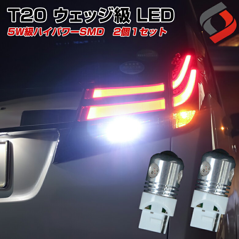 (5Wで超激光 T20 ウェッジ球 ハイパワーLED 白色) HID級!? バックランプ T20の中でも当店No.1の明るさ! LEDバルブ 2個1セット[J]
