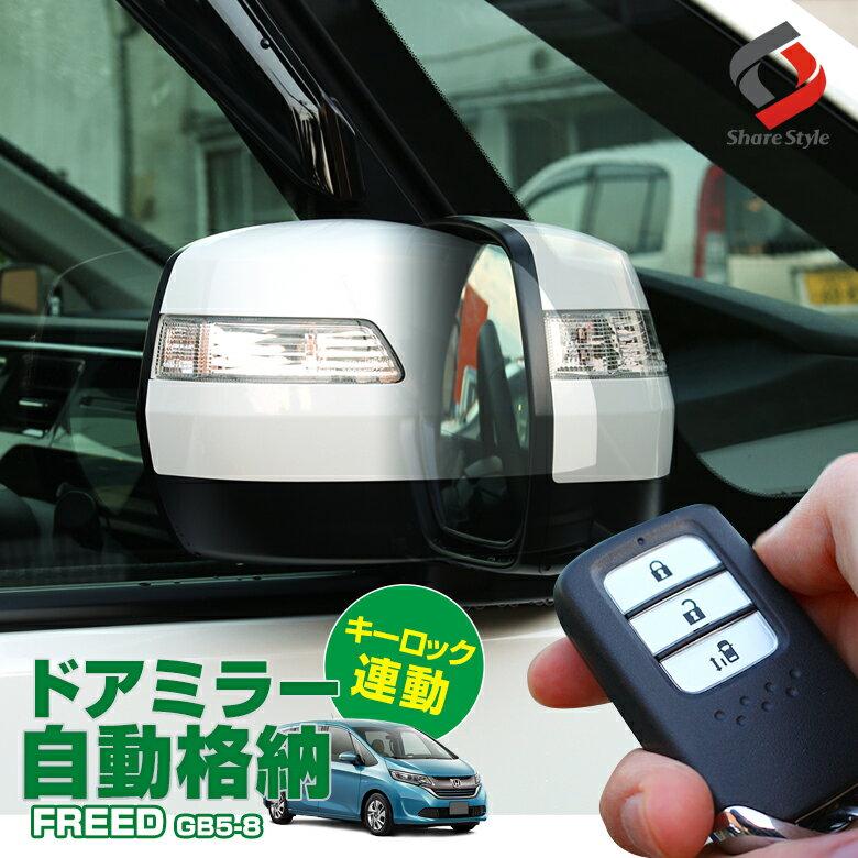 ドアミラー 自動格納 freed GB5 GB6 GB7 GB8 キーロック連動でドアミラーを自動格納 フリード専用ドアミラー自動格納 外装 パーツ カスタム[A]