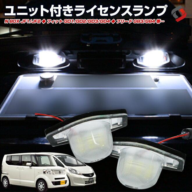 ホンダ車専用 フィット フィットシャトル N BOX ステップワゴン LED ライセンスランプユニット ナンバー灯 LEDバルブ 左右セット LED 18連 外装 パーツ カスタム