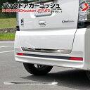 N-BOX・N-BOX Custom バックドアガーニッシュ トランクのキズ防止に ステンレス鏡面加工 1p【ガーニッシュ ドレスアッ…