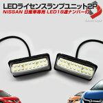 日産車専用LEDライセンスランプユニットナンバー灯LED18連2ピースセットウィングロードセレナティアナティーダノートブルーバードシルフィエルグランド
