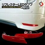 エルグランドE52セレナC26リフレクターブレーキランプポジションランプ連動E52エルグランドC26セレナLEDリフレクターランプ[レッド]取付簡単反射板機能有り