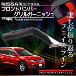 NISSAN日産エクストレイルX-Trail専用フロントバンパーグリルガーニッシュ-メイン
