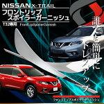 NISSAN日産エクストレイルX-Trail専用フロントリップスポイラーガーニッシュ-メイン