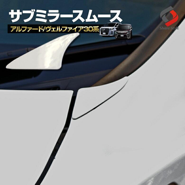 ヴェルファイア 30系 アルファード 30 サブミラースムース 前期/後期 取り外し跡のカバー ABS樹脂 純正カラー対応 塗装済み 【ガッツミラー フェンダーミラー サイドアンダーミラー キノコミラー カバー】TOYOTA トヨタ 外装 パーツ[ZS]