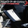 C-HR front desk corner garnish 2p plating cover Aero parts plating processing ABS resin Toyota Toyota