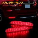 X-Trail T32 リフレクター ブレーキランプ LED 車検対策済 LEDリフレクター リフレクターランプ テールランプ ledリフレクタ 反射板 NIS...