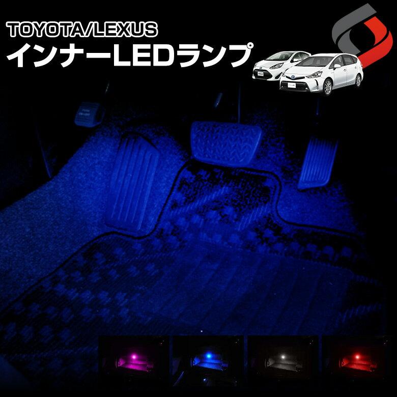 トヨタ レクサス マツダ スバル インナーランプ LED イルミネーション 足元灯に! 白 ホワイト 赤 レッド 青 ブルー ピンク 1個 ヴェルファイア アルファード プリウス クラウン ステップワゴン 送料無料ポッキリ