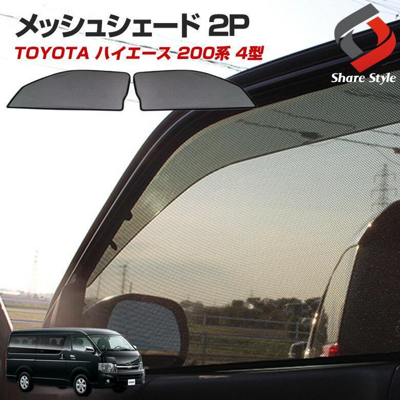 ハイエース 200系4型 メッシュシェード 2Pセット 簡単装着 運転席側 助手席側 取付簡単サンシェード HIACE 遮光カーテンのかわりに 200系4型専用設計 遮熱 メッシュ 車 日よけ 窓 カーテン サンシェード [PT10]