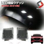 CX-5KE##系前期用LED増設ラゲッジLEDランプセットラゲッジランプトランクルームラゲッジ増設LEDCX-5cx5