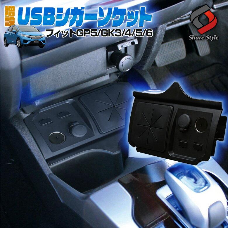 【ChallengeSale】 フィット GP5 GK 増設用USB付シガーソケット ブラック USBポート シガーソケット 2ポート フロントコンソールボックス [J]