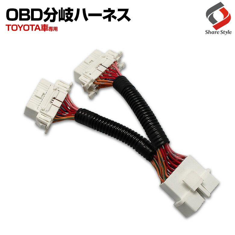 OBD分岐ハーネス 2ポート 複数OBDユニットの併用可能に OBD2 OBD コネクター 車速ドアロック など【送料無料】OBD 分岐 ハーネス