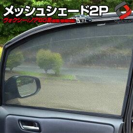 ヴォクシー ノア 80系 前期 後期 エスクァイア フロント メッシュシェード 2p 車種別設計 カーテン グッズ プライバシー 遮光 遮熱 簡単装着 日除け ひよけ サンシェード [J]