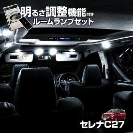 セレナ C27 調光式LEDルームランプ リモコン付 G/X/S ハイウェイスター セレナ専用 LED ルームランプ 明るさ調整ルームランプ SERENA NISSAN 日産[K]
