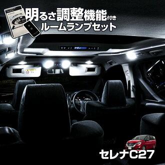 附帶新型serena C27風格光式LED車內燈遥控的3chip SMD G/X/S haiueisutaserena専用型取LED車內燈明亮調整車內燈風格光明亮調整明亮調整功能在的車內燈風格光式LED SERENA NISSAN日產