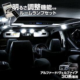 ヴェルファイア 30系 アルファード 30系 前期 後期 LED ルームランプ セット 明るさ調整機能 リモコン付き 調光 室内灯 ライト ランプ パーツ アクセサリー 専用設計 1年保証 トヨタ TOYOTA [K]