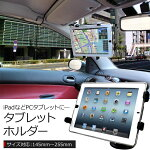 車載用タブレットホルダーiPadiPadmini他各機種対応/カーアクセサリーレビュー記載特価でご提供