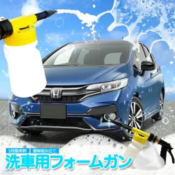 洗車用カーフォームガン泡泡で洗車洗車ガンカーシャンプーガン愛車の洗車が楽しくなる簡単6段階希釈専用ホースジョイント付属レビュー記載で送料無料