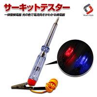 通電時、電流の向きを赤と青の光りで教えてくれるサーキットテスター—メイン