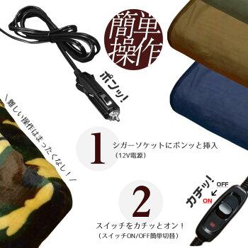 ヒートブランケット大(150cm×110cm)電気毛布シガーソケット12V用