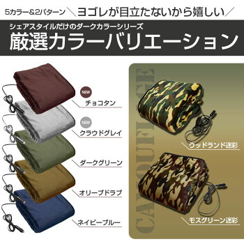 電気毛布シガーソケットヒートブランケット車内用12V用