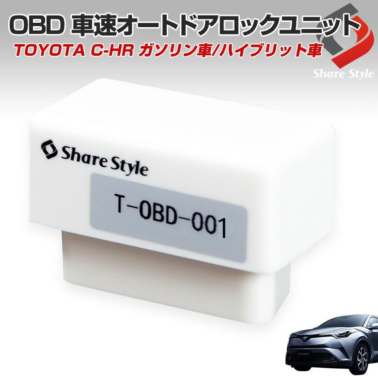 CHR ハイブリット車 4WDガソリン車 両対応 OBD 車速ドアロック車速度感知システム付 (送料無料) OBD OBD2 自動ドアロック オートドアロック C-HR [O] [M1]