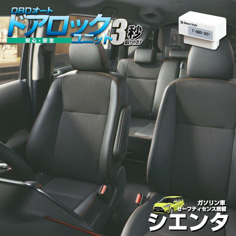 シエンタ 170系 セーフティセンス付き ガソリン車専用 OBD 車速ドアロック車速度感知システム付 (送料無料) OBD OBD2 自動ドアロック オートドアロック SIENTA