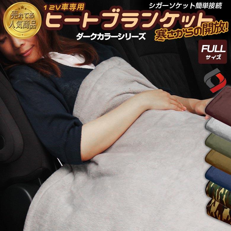 ヒートブランケット 大(150cm×110cm) 電気毛布シガーソケット12V用 選べる4色[J]