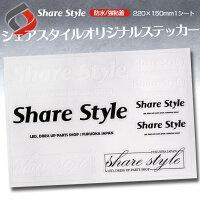 シェアスタイルオリジナルステッカー1シート防水強粘着送料無料ドレスアップボディガラスシールデカールShareStyle[J]