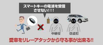リレーアタック防止機能付きスマートキーケース盗難防止電波遮断スキミング防止[J]