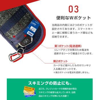リレーアタック防止機能付きスマートキーケースハリスツイード盗難防止電波遮断スキミング防止[J]