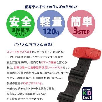 メテオAPAC正規品スマートキッズベルト簡易型チャイルドシート世界最軽量携帯型幼児用シートベルトB3033[J]