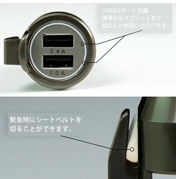 緊急脱出用シガーUSB充電器