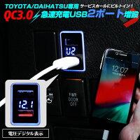 USB増設デジタル急速充電クイックチャージャーUSBチャージャー電圧電流電圧計アンドロイドスマホトヨタTOYOTAダイハツQC3.0アルファードヴェルファイアC-HRノアVOXYムーブトールミラ車用[K]