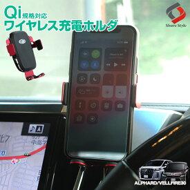 Qi 車載ホルダー ワイヤレス充電 スマホスタンド アルファード ヴェルファイア 30系 充電 急速充電 スマホ 自動開閉 車載 360度回転 iPhone Galaxy Note Nexus など対応 [J]