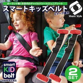 2個セット メテオ APAC 正規品 スマートキッズベルト 簡易型 チャイルドシート 15kg以上 3歳〜12歳 世界最軽量 Eマーク適合 正規 携帯型幼児用シートベルト B3033 送迎 誕生日 送料無料 [J]